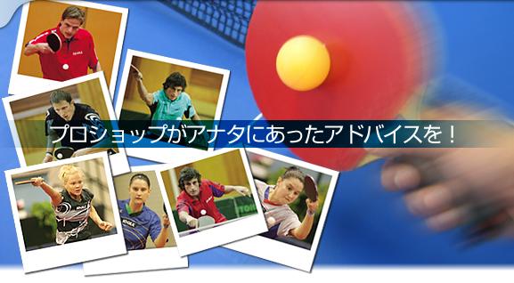 卓球 卓球用品 通販 販売 卓球場 東京都足立区 T・Tアライ